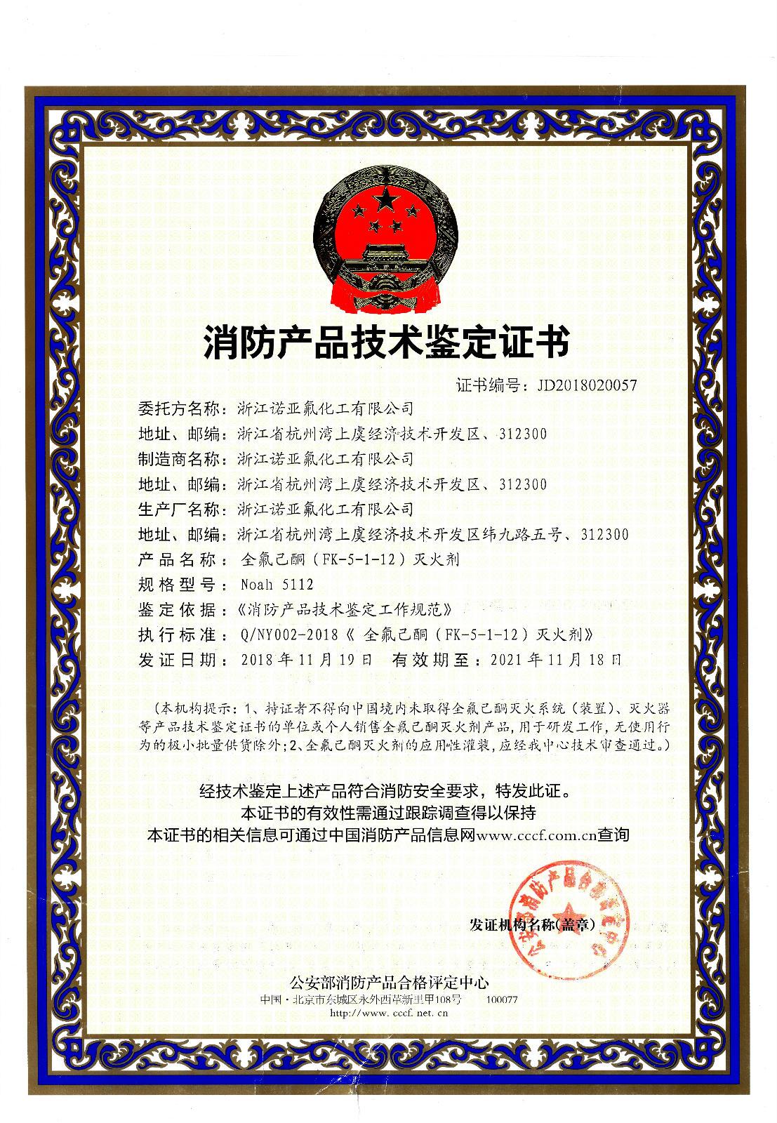 消防产品技术鉴定证书