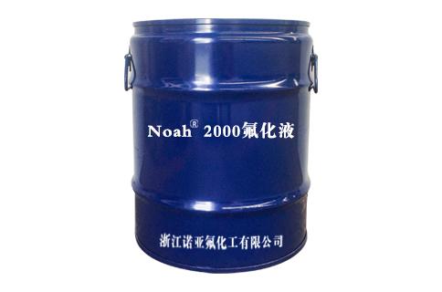 Noah 2000氟化液